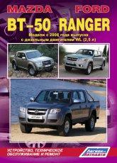 Mazda BT-50 и Ford Ranger с 2006 г.в. Руководство по ремонту, эксплуатации и техническому обслуживанию. - артикул:2568