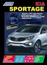 Руководство по ремонту и техническому обслуживанию Kia Sportage III с 2010 г.в. - артикул:4395
