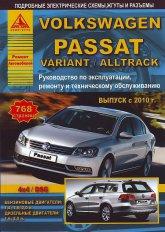 Volkswagen Passat / Variant / Alltrack с 2010 г.в. Руководство по ремонту, эксплуатации и техническому обслуживанию. - артикул:4402