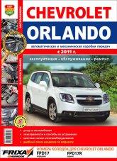 Chevrolet Orlando с 2011 г.в. Цветное издание руководства по ремонту, эксплуатации и техническому обслуживанию. - артикул:4479