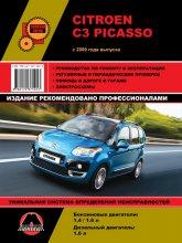 Citroen C3 Picasso с 2009 г.в. Руководство по ремонту, эксплуатации и техническому обслуживанию.