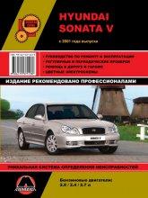Hyundai Sonata V с 2001 г.в. Руководство по эксплуатации, ремонту и техническому обслуживанию. - артикул:5165