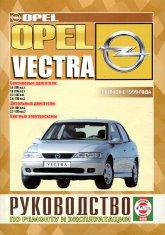 Opel Vectra-B с 1999 г.в. Руководство по эксплуатации, ремонту и техническому обслуживанию. - артикул:3390
