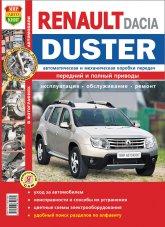 Renault Duster с 2011 г.в. Цветное издание руководства по ремонту, техническому обслуживанию и эксплуатации. - артикул:4405