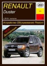 Renault Duster с 2011 г.в. Руководство по ремонту, эксплуатации и техническому обслуживанию. - артикул:4365