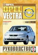 Opel vectra-B с 1995 г.в. (Бензин). Руководство по ремонту, эксплуатации и техническому обслуживанию. - артикул:122