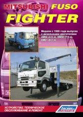 Mitsubishi Fuso Fighter c 1999 г.в. Руководство по ремонту, эксплуатации и техническому обслуживанию. - артикул:4407