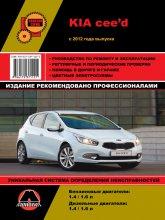 Kia Ceed с 2012 г.в. Руководство по ремонту, эксплуатации и техническому обслуживанию. - артикул:4455