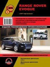 Range Rover Evoque с 2011 г.в. Руководство по ремонту, эксплуатации и техническому обслуживанию.