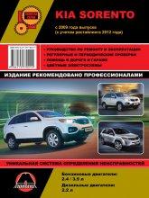 Kia Sorento с 2009 и 2012 г.в. Руководство по ремонту, эксплуатации и техническому обслуживанию. - артикул:4095