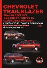 Chevrolet Trailblazer / TrailBlazer EXT, GMC Envoy с 2002 г.в. Руководство по эксплуатации, ремонту и техническому обслуживанию. - артикул:3772
