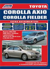 Toyota Corolla Axio и Toyota Corolla Fielder 2006-2012 г.в. Руководство по ремонту, эксплуатации и техническому обслуживанию. - артикул:4423