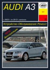 Audi A3 2003-2012 г.в. Руководство по ремонту, эксплуатации и техническому обслуживанию. - артикул:4458