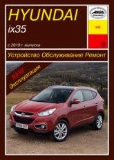 Hyundai ix35 с 2010 г.в. Руководство по ремонту, эксплуатации и техническому обслуживанию. - артикул:4384