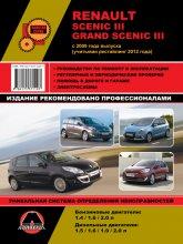 Renault Scenic III / Grand Scenic III с 2009 и 2012 г.в. Руководство по ремонту, эксплуатации и техническому обслуживанию. - артикул:4424