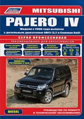 Mitsubishi Pajero IV с 2006 г.в. (дизель). Руководство по ремонту, эксплуатации и техническому обслуживанию. - артикул:4449