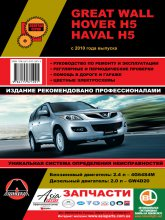 Great Wall Hover H5 и Great Wall Haval H5 с 2010 г.в. Руководство по ремонту, эксплуатации и техническому обслуживанию. - артикул:4394