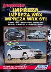 Subaru Impreza / Impreza WRX / Impreza WRX STI с 2007 г.в. Руководство по ремонту, эксплуатации и техническому обслуживанию. - артикул:4499