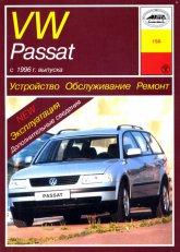 Volkswagen Passat B5 с 1996 г.в. Руководство по ремонту, эксплуатации и техническому обслуживанию. - артикул:1675