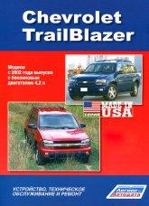 Руководство по ремонту и техническому обслуживанию Chevrolet TrailBlazer с 2002 г.в.