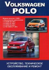 Volkswagen Polo с 2009 г.в. Руководство по ремонту, эксплуатации и техническому обслуживанию. - артикул:4534
