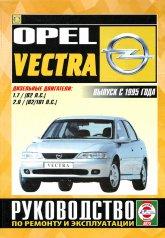 Opel Vectra-B с 1995 г.в. (Дизель). Руководство по ремонту, эксплуатации и техническому обслуживанию. - артикул:116