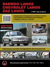 Daewoo Lanos, ZAZ Lanos, Chevrolet Lanos с 2007 г.в. Руководство по ремонту, эксплуатации и техническому обслуживанию. - артикул:3961