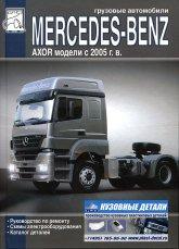 Mercedes-Benz Axor с 2005 г.в. Руководство по ремонту, эксплуатации, техническому обслуживанию, каталог запчастей.