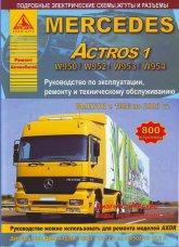 Mercedes-Benz Actros 1 1996-2003 г.в. Руководство по ремонту, эксплуатации и техническому обслуживанию. - артикул:4224