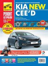 Kia Ceed New с 2012 г.в. Цветное издание руководства по ремонту, эксплуатации и техническому обслуживанию. - артикул:4419