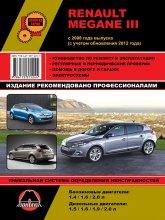 Renault Megane III с 2008 и 2012 г.в. Руководство по ремонту, эксплуатации и техническому обслуживанию. - артикул:4446