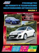 Руководство по ремонту и техническому обслуживанию Mazda 3 2009-2013 г.в. - артикул:4530