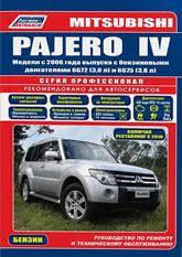 Mitsubishi Pajero IV с 2006 г.в. (бензин). Руководство по ремонту, эксплуатации и техническому обслуживанию.