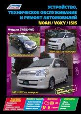 Toyota Noah / Voxy / Isis 2001-2007 г.в. Руководство по ремонту, эксплуатации и техническому обслуживанию. - артикул:3133
