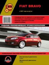 Fiat Bravo с 2007 г.в. Руководство по ремонту, эксплуатации и техническому обслуживанию. - артикул:4490