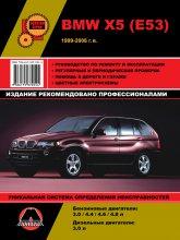 BMW Х5 (E53) 1999-2006 г.в. Руководство по ремонту, эксплуатации и техническому обслуживанию. - артикул:4259