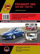 Peugeot 308 / 308 SW / 308 CC с 2008 г.в. Руководство по ремонту, эксплуатации и техническому обслуживанию.