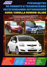 Toyota Auris / Corolla Rumion / Blade 2006-2012 г.в. Правый руль. Руководство по ремонту, эксплуатации и техническому обслуживанию. - артикул:1856