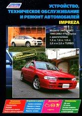 Subaru Impreza 1993-2002 г.в. Руководство по ремонту, эксплуатации и техническому обслуживанию.
