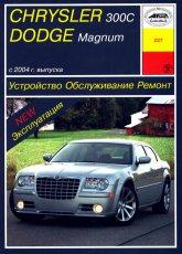 Chrysler 300C и Dodge Magnum с 2004 г.в. Руководство по ремонту, эксплуатации и техническому обслуживанию. - артикул:2160