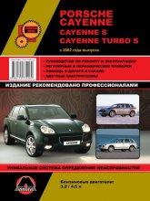 Porsche Cayenne / Cayenne S / Cayenne Turbo S с 2002 г.в. Руководство по ремонту, эксплуатации и техническому обслуживанию. - артикул:938
