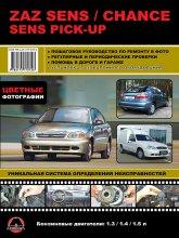 ZAZ Sens / Chance / Sens Pickup. Цветное издание руководства по ремонту, эксплуатации и техническому обслуживанию. - артикул:4461