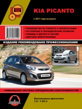 Kia Picanto с 2011 г.в. Руководство по ремонту, эксплуатации и техническому обслуживанию. - артикул:4467