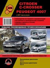 Citroen C-Crosser и Peugeot 4007 с 2007 г.в. Руководство по ремонту, эксплуатации и техническому обслуживанию. - артикул:4006