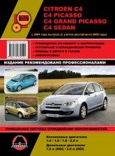 Citroen C4 / C4 Picasso / C4 Grand Picasso с 2004 и 2008 г.в. Руководство по ремонту, эксплуатации и техническому обслуживанию. - артикул:4282