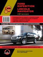 Ford Expedition и Lincoln Navigator с 2007 г.в. Руководство по ремонту, эксплуатации и техническому обслуживанию. - артикул:4489