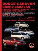 Dodge Caravan / Grand Caravan, Chrysler Voyager с 2001 и 2004 г.в. Руководство по ремонту, эксплуатации и техническому обслуживанию. - артикул:4277