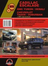Cadillac Escalade и Chevrolet Tahoe / Saburban с 2007 г.в. Руководство по ремонту, эксплуатации и техническому обслуживанию. - артикул:3937