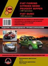 Fiat Fiorino, Citroen Nemo, Peugeot Bipper c 2007 г.в. и Fiat Qubo c 2008 г.в. Руководство по ремонту, эксплуатации и техническому обслуживанию. - артикул:4408