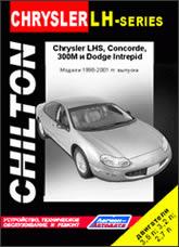 Руководство по ремонту и техническому обслуживанию Chrysler LHS / Concorde / 300M, Dodge Intrepid 1998-2001 г.в.